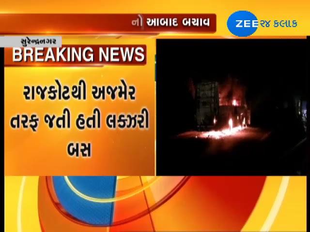 Surendranagar : Fire breakout in luxury bus on Rajkot Ahmedabad Highway