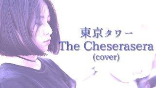 【弾き語りcover】東京タワー / The Cheserasera 【Novaurelia】 Novaur...