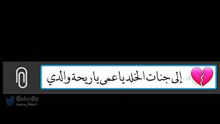 Download الله يرحمك ياعمي In Hd Mp4 3gp Codedfilm