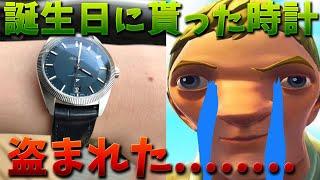 誕生日に貰った大切な時計が盗まれた話...【フォートナイト】