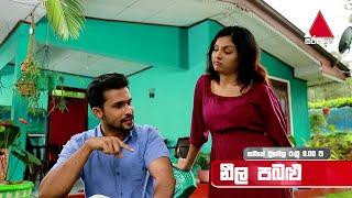 සර් ගේ  හිතේ මම දැන් වීරයෙක් | Neela Pabalu | Sirasa TV Thumbnail