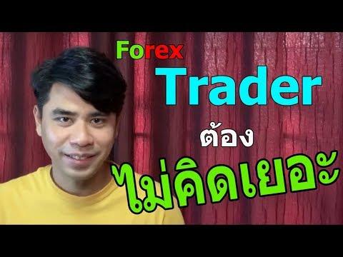 ไขข้อสงสัย เทรดเดอร์ Forex มือใหม่ เทรดได้กำไรกว่า มือเก่า เพราะอะไร