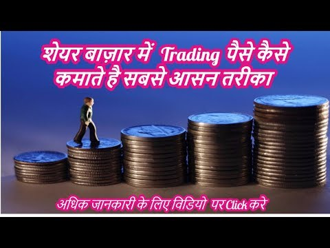 How to Make Money in Share/Stock Market with ICICI Direct in Hindi Letest 2017