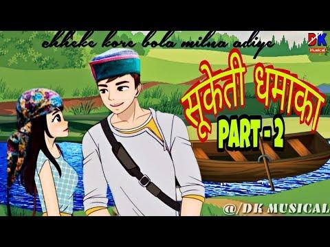 Himachali pahari WhatsApp status( ujee bolno boli saraji ) Suketi Dhamaka part 2 by pal Singh .