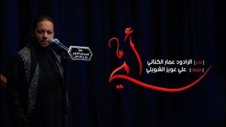 أمي | الملا عمار الكناني - حسينية الحاج عبد الزهره الفرطوسي - ميسان