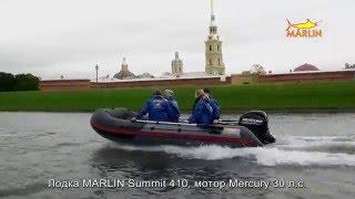 Модель 2016 года MARLIN 410S (Summit), реки и каналы Санкт-Петербурга(В 2016 году ожидается увеличение модельного ряда лодок Марлин. Уже сейчас вы можете посмотреть один из двух..., 2015-12-11T12:42:40.000Z)