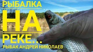 Рыбалка на реке Успенское Рыбак Андрей Николаев