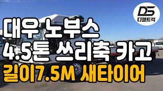대우노부스 4.5톤카고트럭쓰리축 적재함길이7.5미터 새…