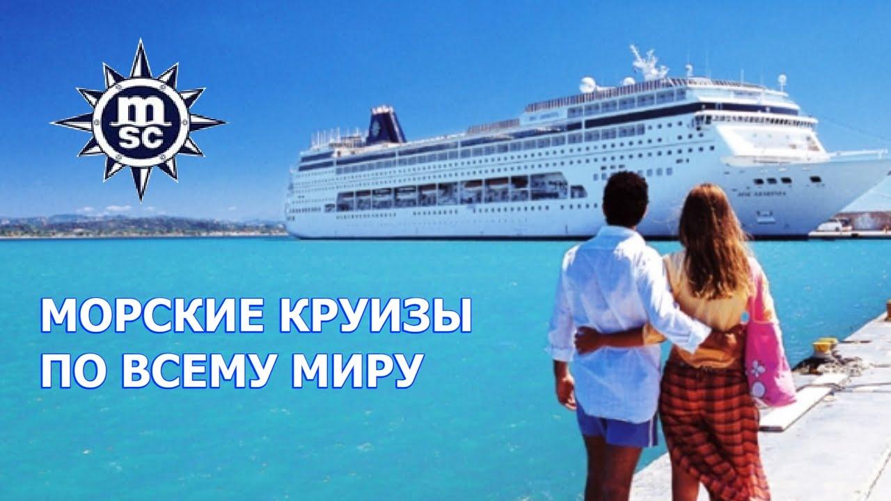 """Морские круизы - развенчание мифов от ТА """" Планета Туризма"""""""