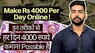 Earning Rs 4000 Per Day is Possible by these work | Best Online Work in the World | Must Watch