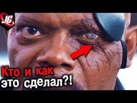 Как Ник Фьюри потерял глаз? ВЫЦАРАПАН супергероиней любовницей? [Безумные теории]