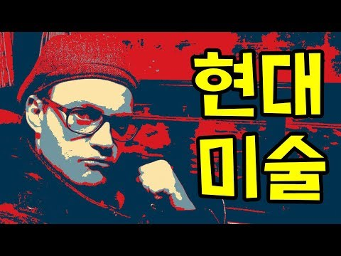 외국인, 한국 현대 미술을 배운다 - Korean modern art