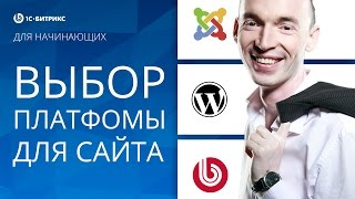 видео 1с битрикс или wordpress