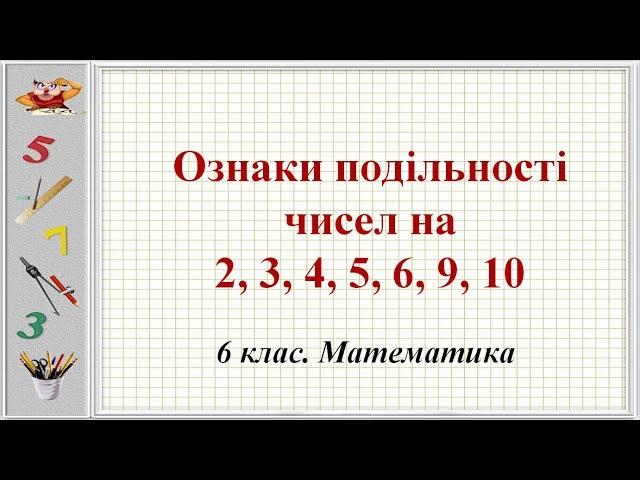 6 клас. Математика. Ознаки подільності чисел на 2, 3, 4, 5, 6, 9, 10