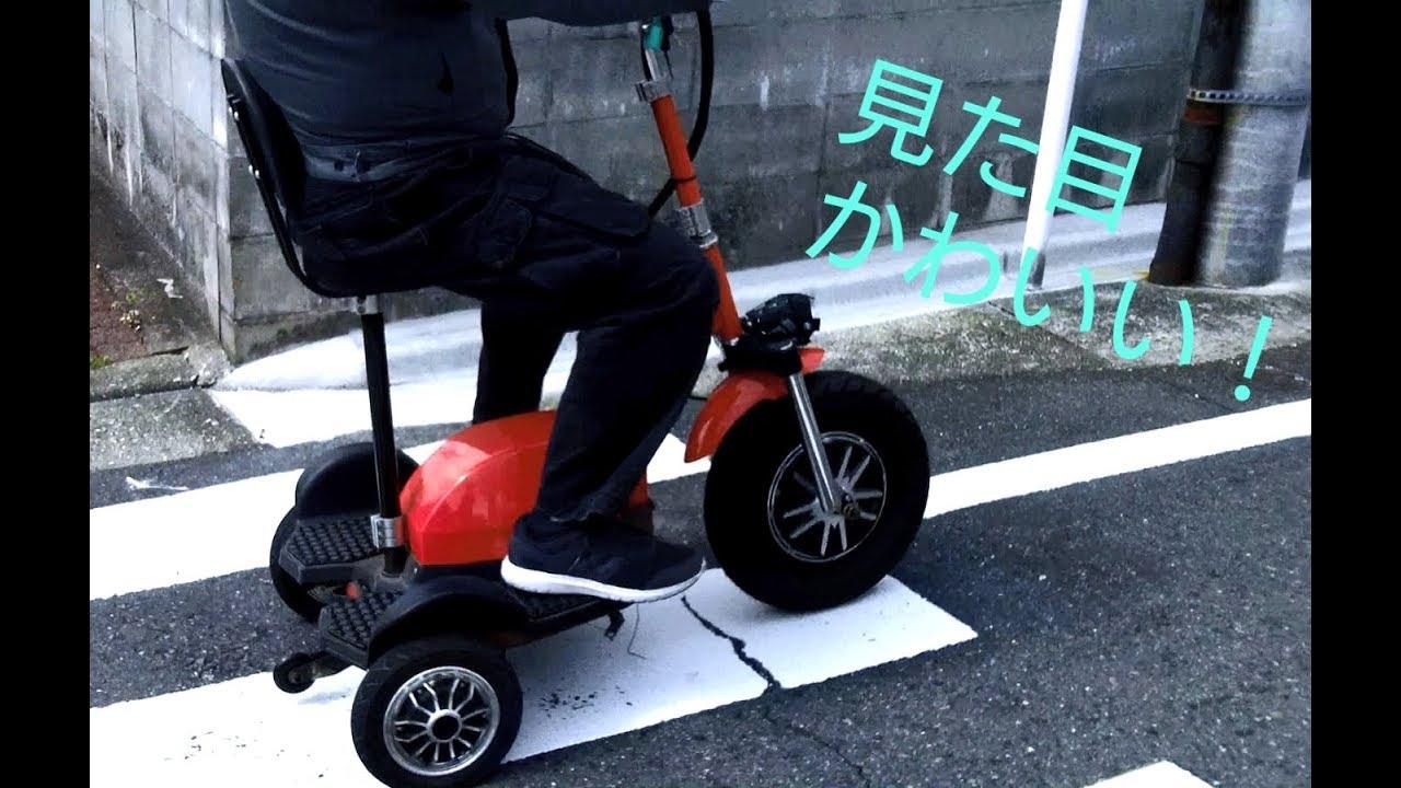 海外製シニアカ-?電動三輪車買って乗ってみたら! - YouTube