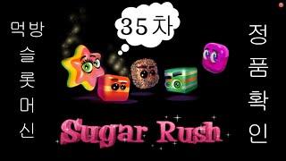 슬롯머신-먹방 35차/설탕 러시/Sugar Rush/가…