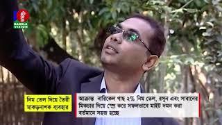 Shamol Bangla   Ep 550   কৃষিবিষয়ক অনুষ্ঠান শ্যামল বাংলা   Reza Islam   BanglaVision Program