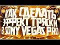 Как сделать эффект тряски в Sony Vegas Pro Sapphire OFX mp3