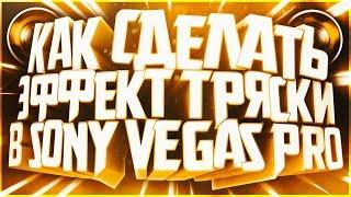 Как сделать эффект тряски в Sony Vegas Pro | Sapphire OFX |