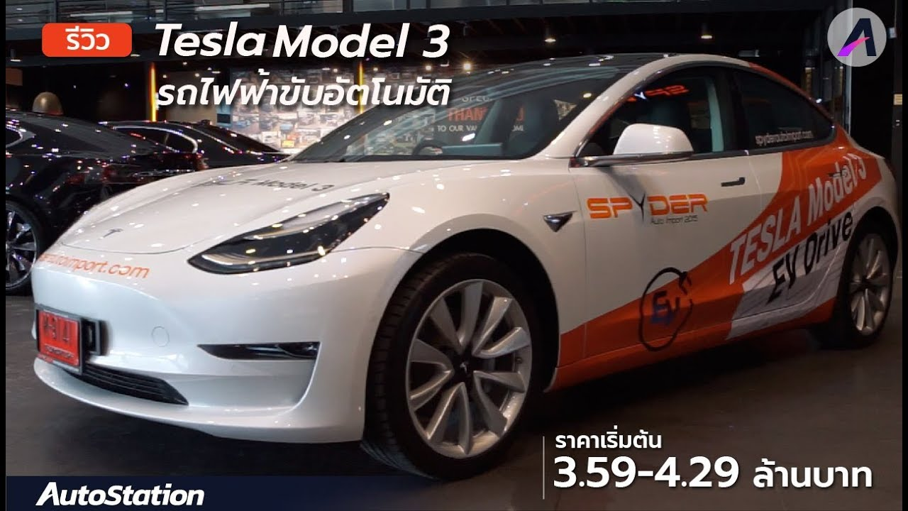 ลองขับ Tesla Model 3 รถไฟฟ้าสุดล้ำ พร้อมระบบขับขี่อัตโนมัติ ค่าตัวเริ่ม 3.59 ล้าน