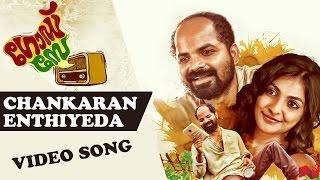 Download Hindi Video Songs - Chankaran Song | God Say Malayalam Movie |  Vinay Forrt, Mythily, Bijibal | Manorama Online