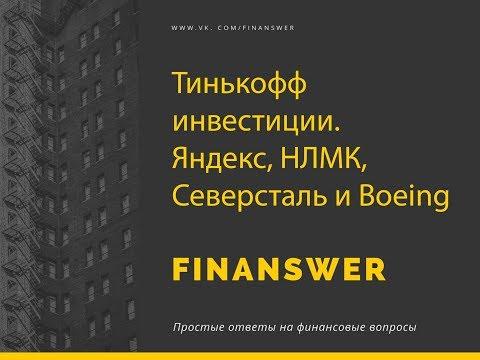 Тинькофф инвестиции. Яндекс, НЛМК, Северсталь и Боинг