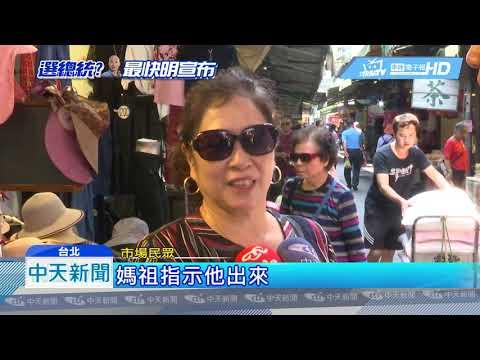 20190422中天新聞 挺韓「選總統」呼聲高! 多家民調完勝郭台銘