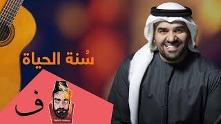 حسين الجسمي - سُنة الحياة (اورنج رمضان 2020) جيتار
