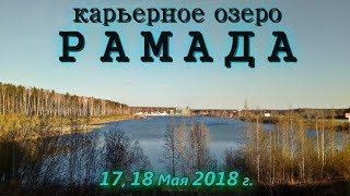 карьерное озеро РАМАДА 17 и 18052018