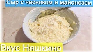 Сыр с чесноком и майонезом (Вкус Няшкино)