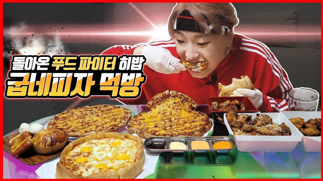 피자+치킨 합쳐서 얼마나 먹을까? korean mukbang eating show 히밥
