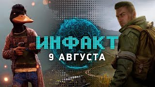 Ремейк XIII, Those Who Remain, Children of Morta, Trine 4: The Nightmare Prince, DayZ Шрёдингера…