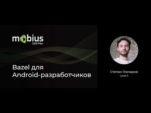 Степан Гончаров — Bazel для Android-разработчиков