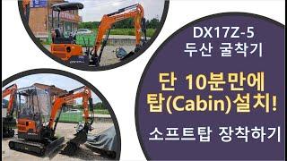 두산 DX17Z-5 미니 장비용 소프트 탑 출시