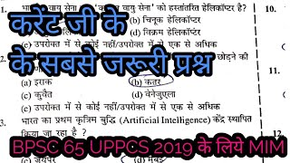 CURRENT GK 2020| CURRENT GK FOR BPSC 65| CURRENT GK FOR UPPCS 2019| CURRENT GK 2019| MOST IMPORTANT