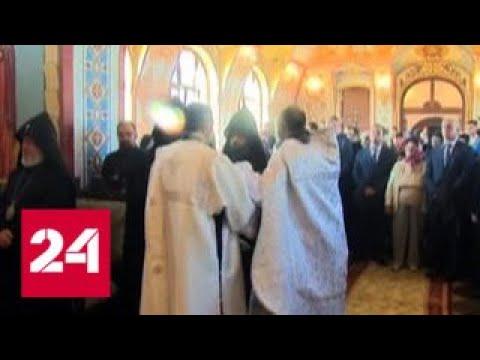В Ереване освятили новый православный храм - Россия 24