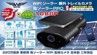 【新型】太陽光発電式 WiFi 防犯カメラ ソーラー「 亀ソーラー」【WTW 塚本無線】