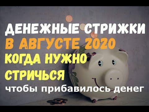 ДЕНЕЖНЫЕ СТРИЖКИ в августе 2020! КОГДА НУЖНО СТРИЧЬСЯ чтобы прибавилось денег?/Лунный календарь