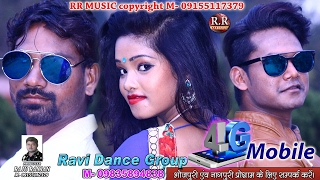4G Mobile | फॉर जी मोबाइल | HD NAGPURI SONG 2017 | Ravi Dance Group | Rajesh Raj