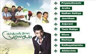 Parayan Maranna Pranayam Vol 1 - Mappilapattukal - Malayalam