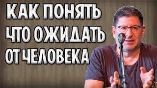 МИХАИЛ ЛАБКОВСКИЙ - КАК ПОНЯТЬ ЧТО ОЖИДАТЬ ОТ ЧЕЛОВЕКА
