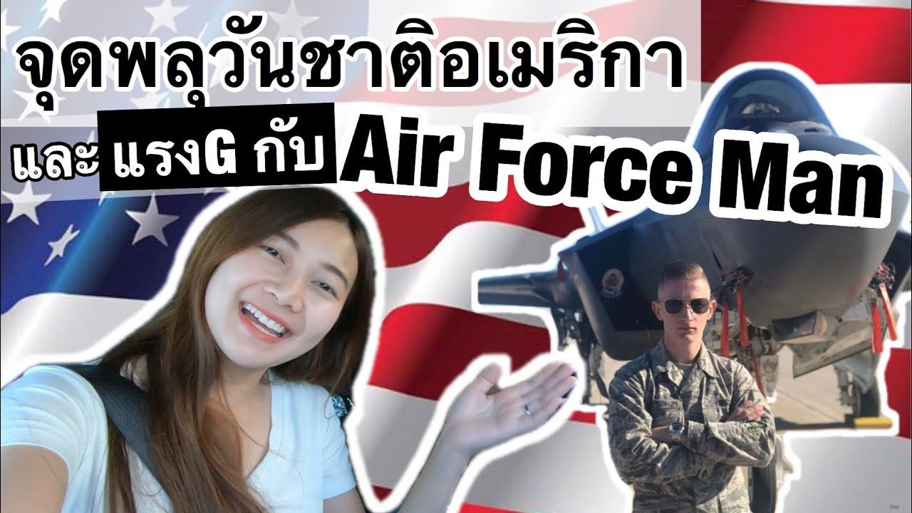 แรงgกับทหารอากาศขับเครื่องบินเจ็ท / จุดพลุวันชาติอเมริกา | Z4Life Channe