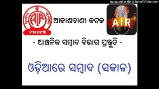 18.01.2019 NATIONAL MORNING NEWS IN ODIA