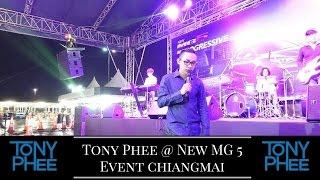 ตายก่อน Tony Phee Live @ chiangmai (New MG 5 be Progressive Event )