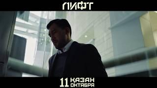 """Тизер к фильму """"Лифт"""""""