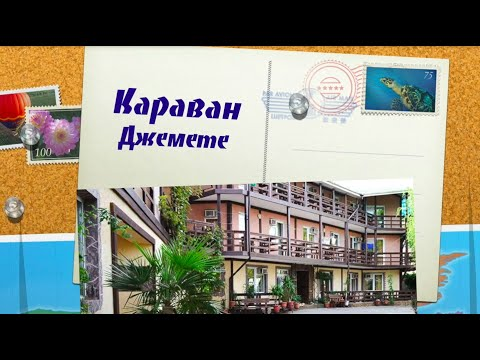 "Гостиничный комплекс ""Караван"", Анапа, Джемете."