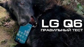 LG Q6 - на что он способен?