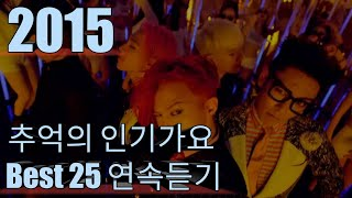 [2015년] 추억의 인기가요 Best 25 연속듣기