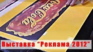 """Выставка """"Реклама 2012"""" - 08"""