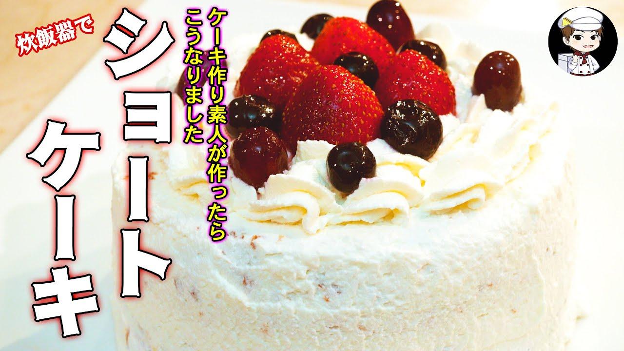 【ケーキ作り素人】が炊飯器でショートケーキを作ったらこうなりました〜素人でもできる簡単レシピ〜